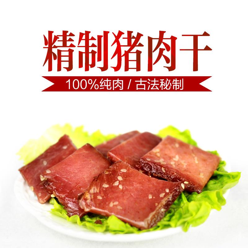 祝尔慷陕南富硒 休闲腊肉干 麻辣味五香味