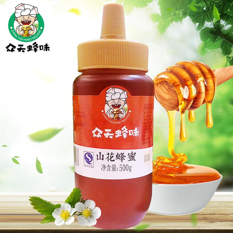 秦岭农家自产 野生百花山花蜂蜜500g