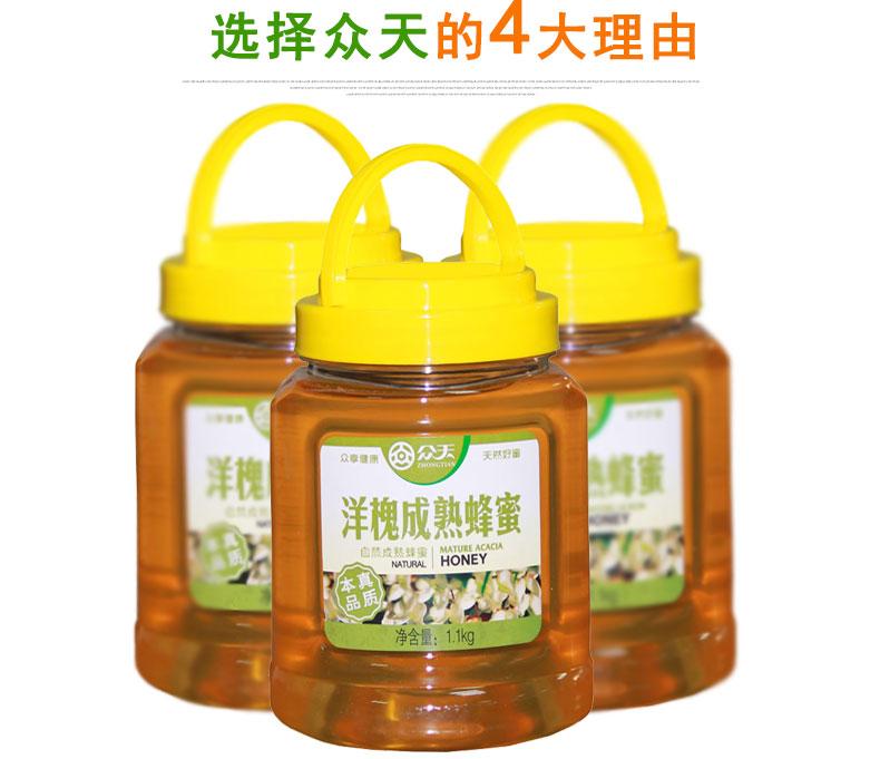【同心同德】陕西洋槐成熟蜂蜜 蜜1.1kg