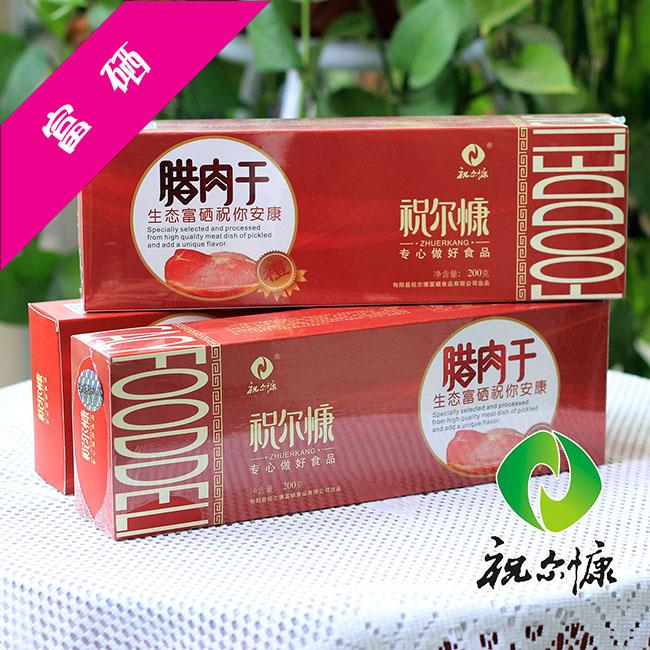 祝尔慷富硒休闲腊肉干 经典烟盒装 五香麻辣混合装200克