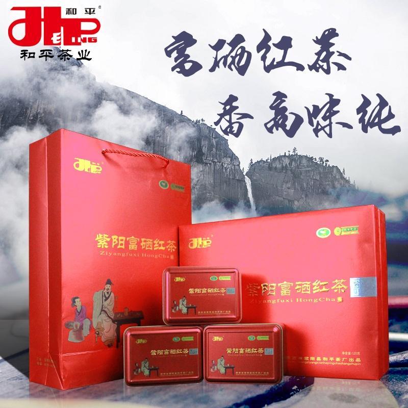 和平茶业安康富硒一级红茶 礼盒装 120g