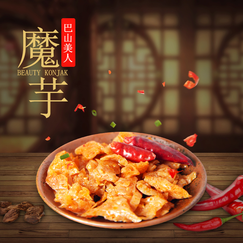 陕西知名特产 原生态富硒休闲魔芋干魔芋丝500g 五香麻辣泡椒混合装