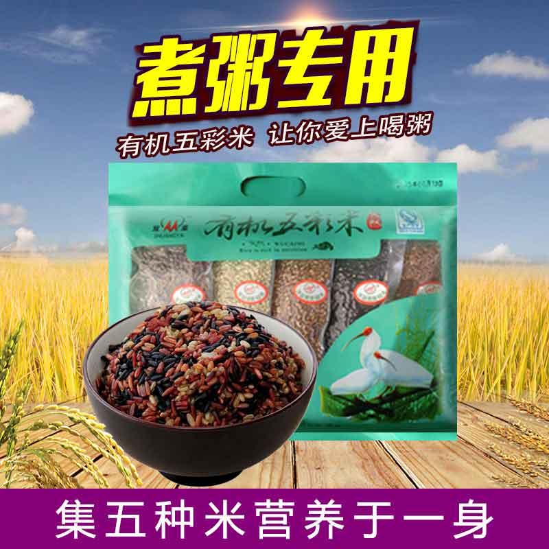 洋县有机五彩米(紫米、绿米、黄米、黑米、红米)500g