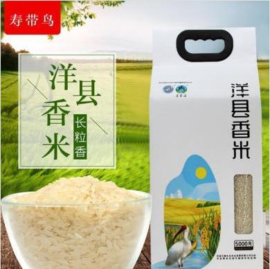 长粒有机香米5公斤