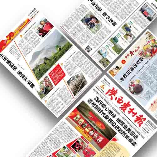 一份66年历史的农村党报等您订阅!