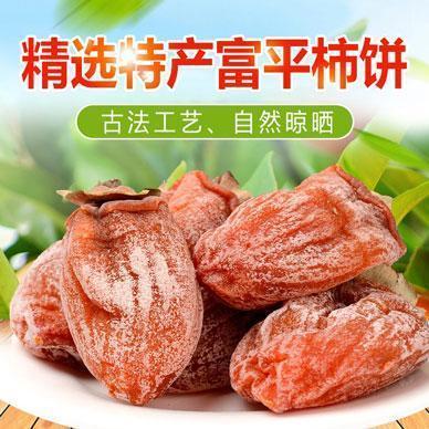 金柿园富平柿饼 精选特产陕西富平柿饼